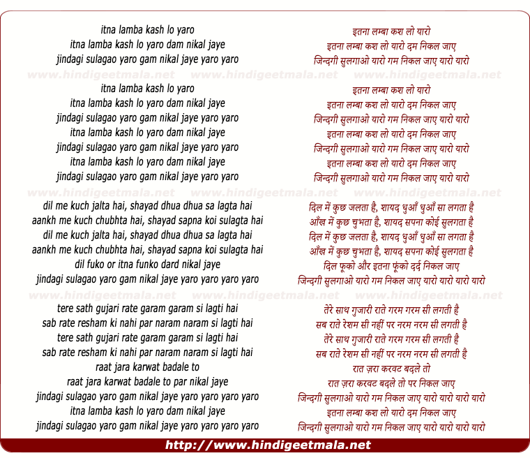 lyrics of song Itna Lamba Kash Lo Yaaron