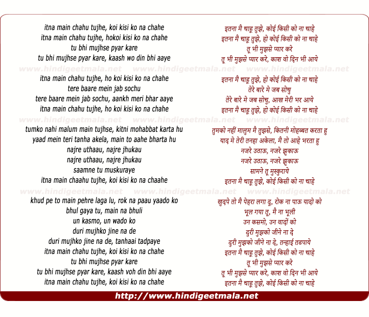 Chahunga Mein Tughe Song By Satyajit: Lyrics / Video Of Song : Itna Main Chaahoon