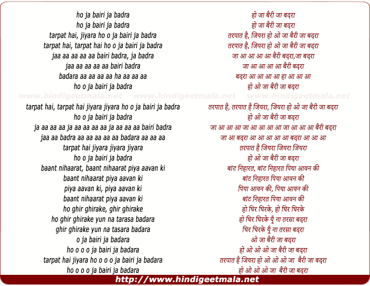 lyrics of song Ja Bairi Ja Badra, Tarpat Hai Jiyara Ho