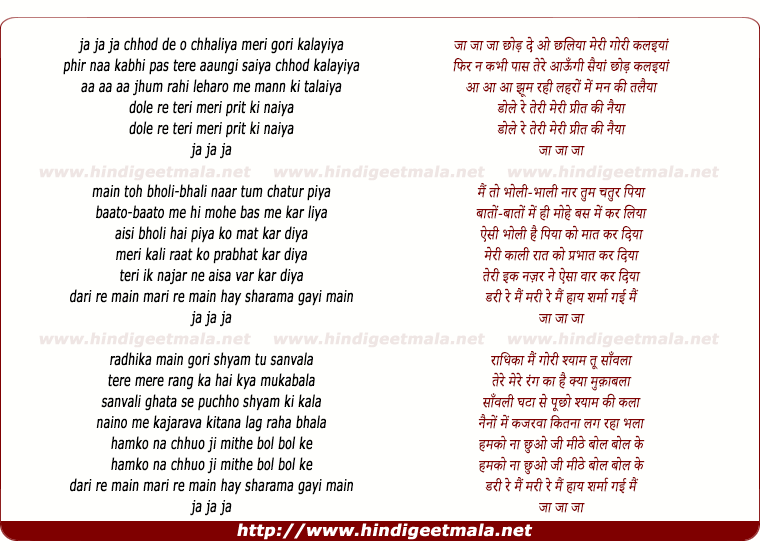 lyrics of song Ja Ja Ja Chhod De O Chhaliya
