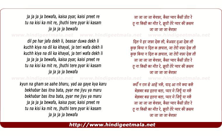 lyrics of song Ja Ja Ja Ja Bewafa