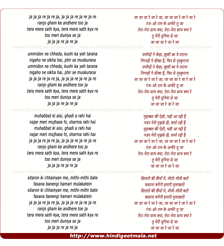 lyrics of song Ja Ja Ja Re Ja Re Ja