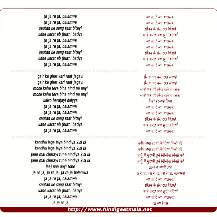 lyrics of song Ja Ja Re Ja Balamwa