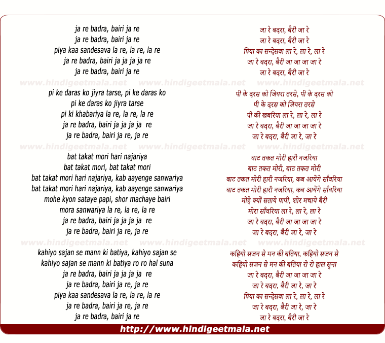 lyrics of song Ja Re Badra