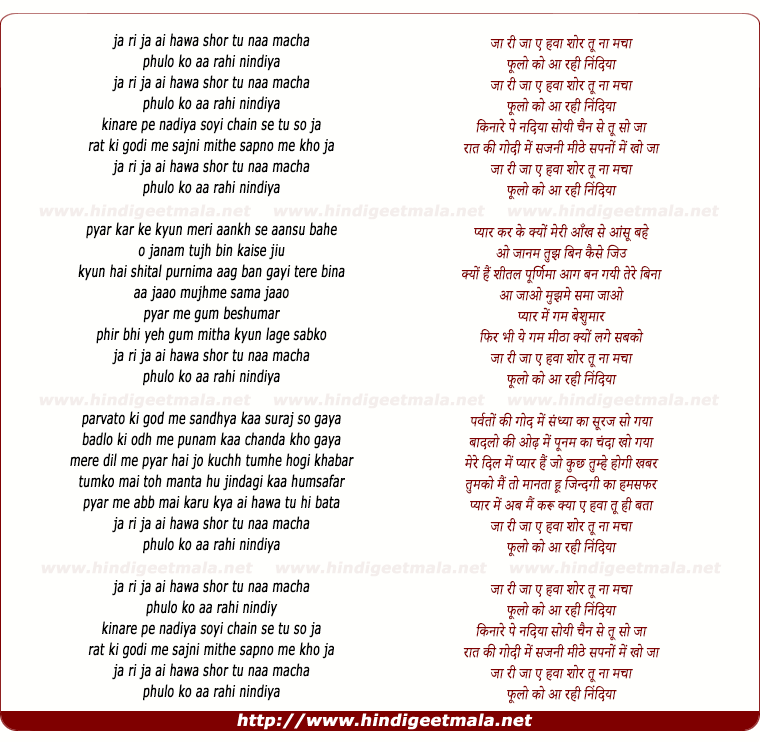 lyrics of song Ja Ri Ja Ai Ha Shor Tu Na Macha