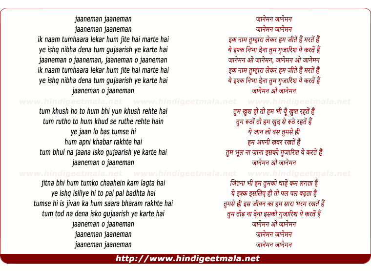 lyrics of song Jaaneman Jaaneman