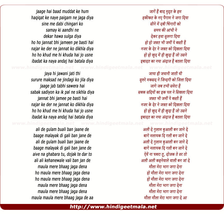 lyrics of song Jaage Hai Baad Muddat Ke Hum