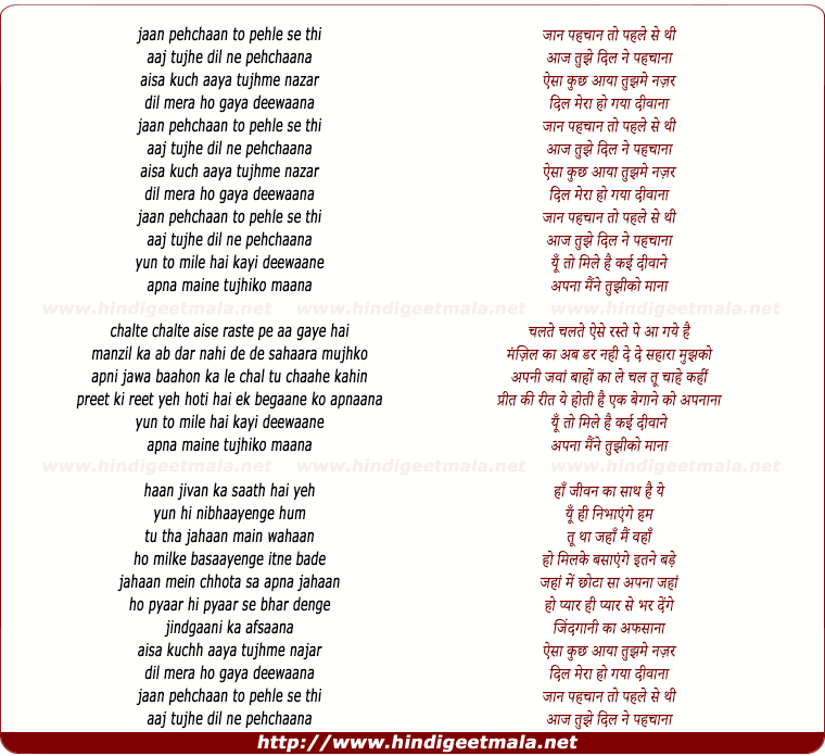 lyrics of song Jaan Pehchaan Toh Pehale Se Thi