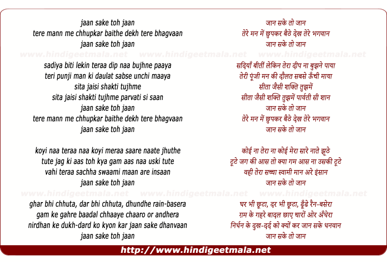 lyrics of song Jaan Sake Toh Jaan
