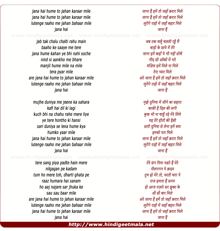 lyrics of song Jaana Hai Hamen Toh Jaha Karaar Mile
