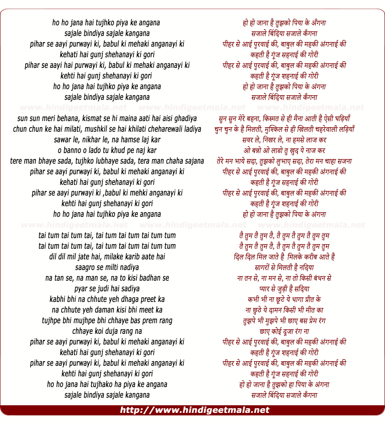 lyrics of song Jaana Hai Tujhko Piya Ke Angana