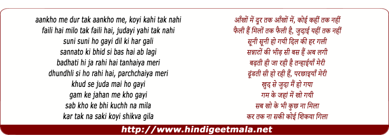 lyrics of song Jaanam (Female Slow)