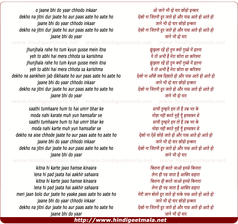 lyrics of song Jaane Bhi Do Yaar Chhodo Inkaar