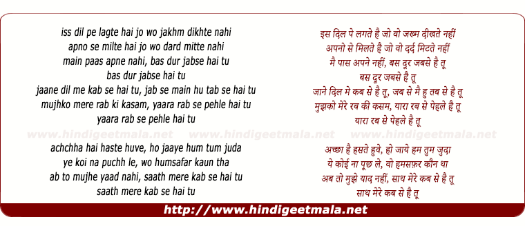 lyrics of song Jaane Dil Mein Kab Se Hai Tu