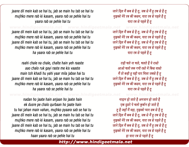 lyrics of song Jaane Dil Mein Kab Se Hai Tu - I