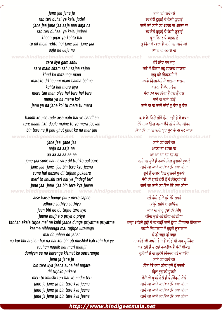 lyrics of song Jaane Jaa Rab Teri Duhai