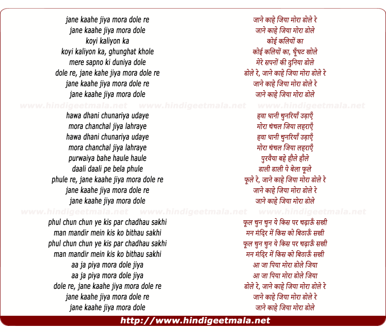 lyrics of song Jaane Kaahe Jiya Mora Dole Re