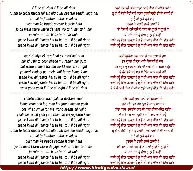 lyrics of song Jaane Kyun Dil Jaanta Hai