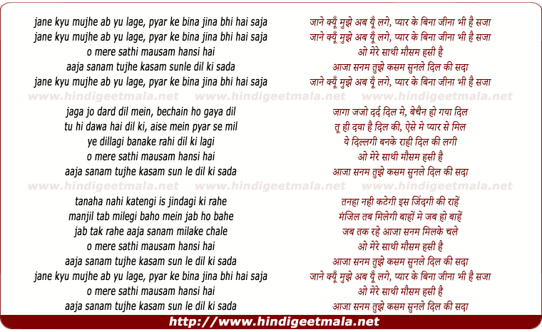 lyrics of song Jaane Kyun Mujhe Abb Yun Lage