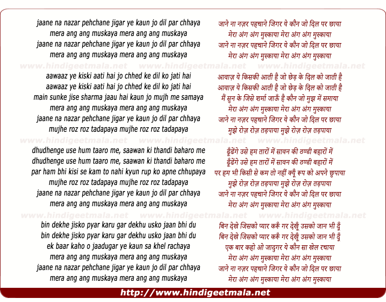 lyrics of song Jaane Na Najar Pehachaane Jigar
