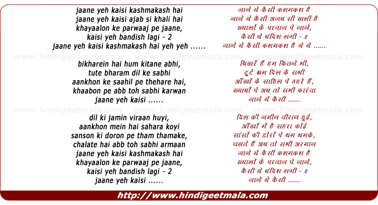 lyrics of song Jaane Yeh Kaisi Kashmakash Hai