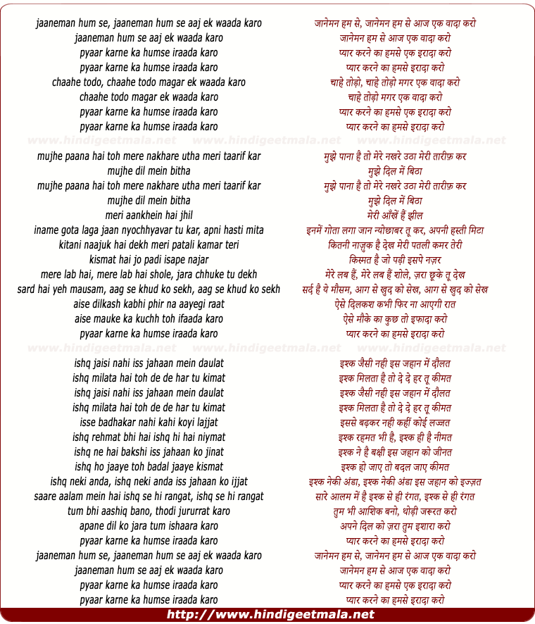 lyrics of song Jaaneman Hum Se - 2