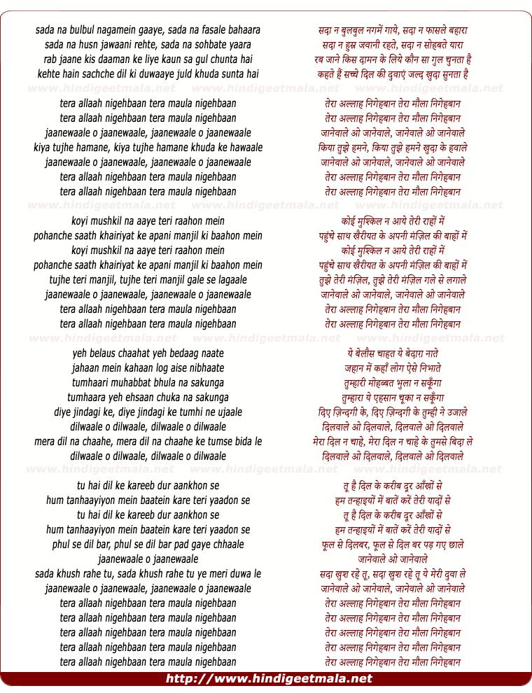 lyrics of song Jaanewaale O Jaanewaale