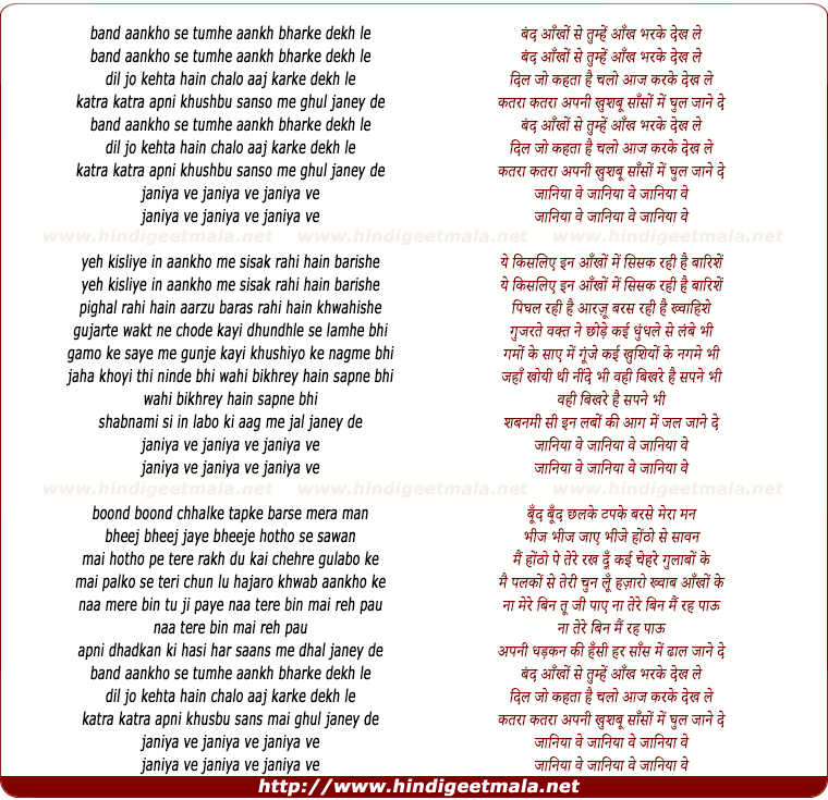 lyrics of song Jaaniya Ve, Jaaniya Ve