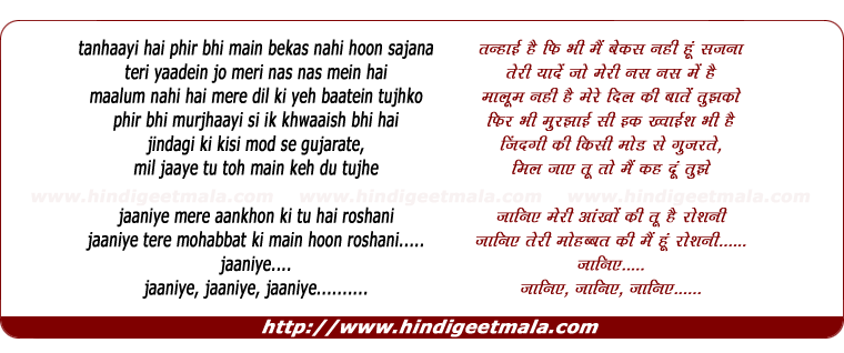 lyrics of song Jaaniye (Sad Version)