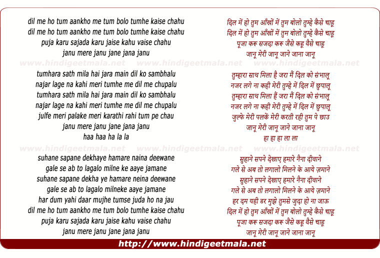 lyrics of song Dil Mein Ho Tum, Aankho Mein Tum