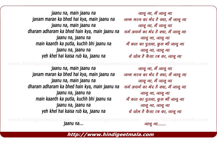 lyrics of song Jaanu Na (The Quest)