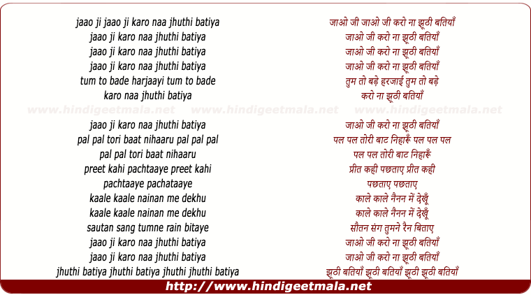 lyrics of song Jaao Jee Karo Naa Jhuthee Batiya