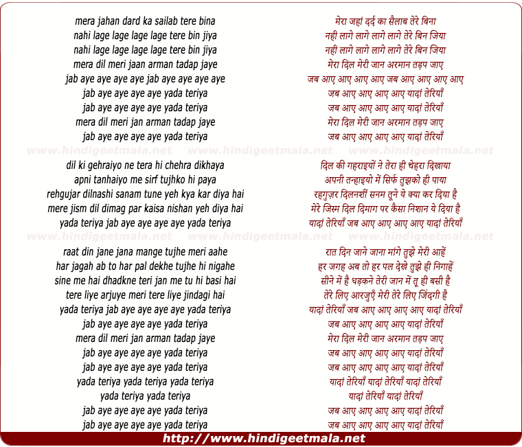lyrics of song Jab Aaye Aaye Aaye Aaye Yada Teriya