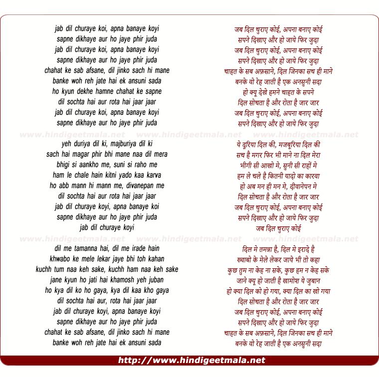 lyrics of song Jab Dil Churaye Koyee, Apna Banaye Koyee