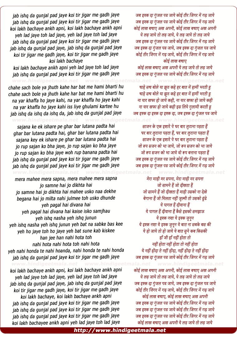 lyrics of song Jab Ishk Da Gunjal Pad Jaye