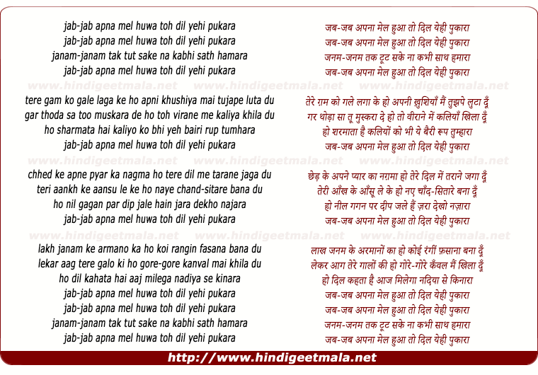 lyrics of song Jab Jab Apana Mel Huwa Toh