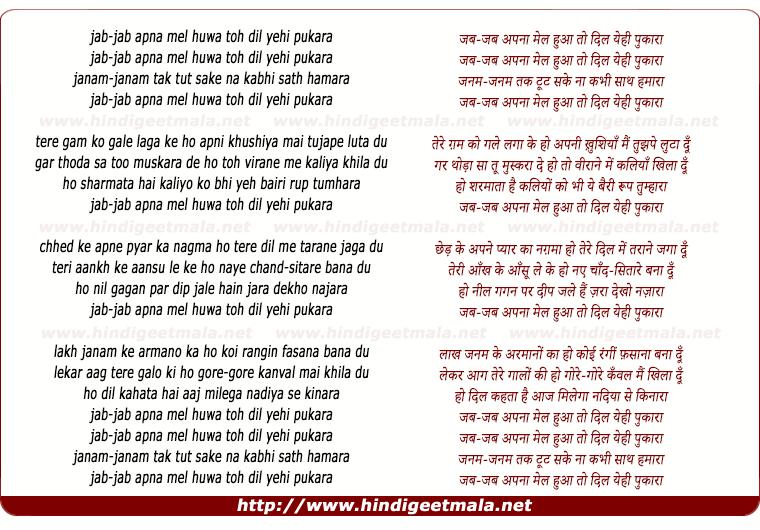 lyrics of song Jab Jab Apana Mel Huwa To