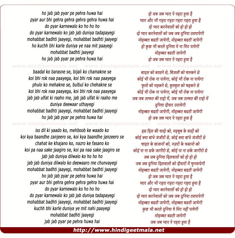 lyrics of song Jab Jab Pyar Pe Pahra Huwa Hai