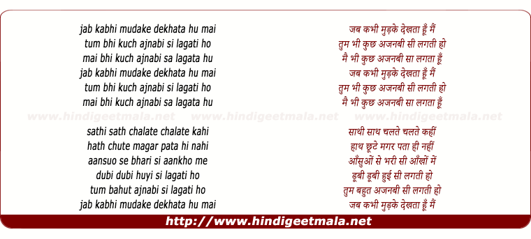 lyrics of song Jab Kabhee Mudake Dekhata Hu Mai