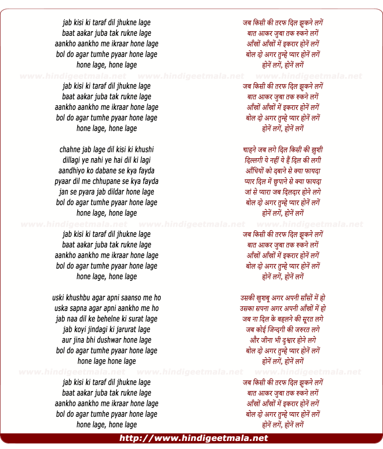 lyrics of song Jab Kisiki Taraf Dil Jhukane Lage