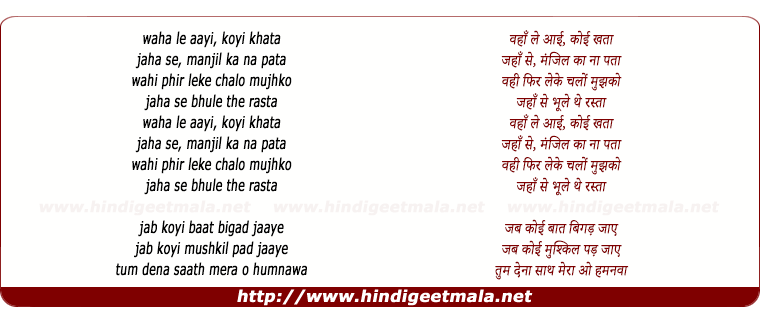 lyrics of song Jab Koyi Baat Bigad Jaaye, Jab Koyi Mushkil Pad Jaye (Sad)