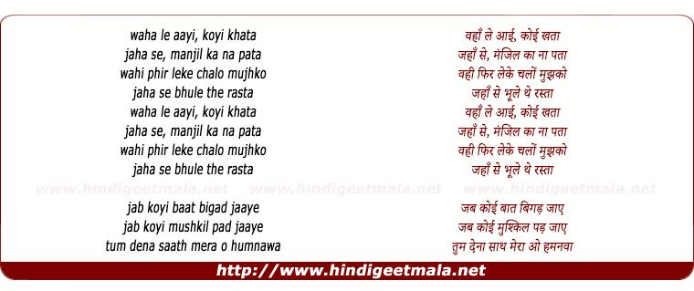 lyrics of song Jab Koyi Baat Bigad Jaaye (Sad)