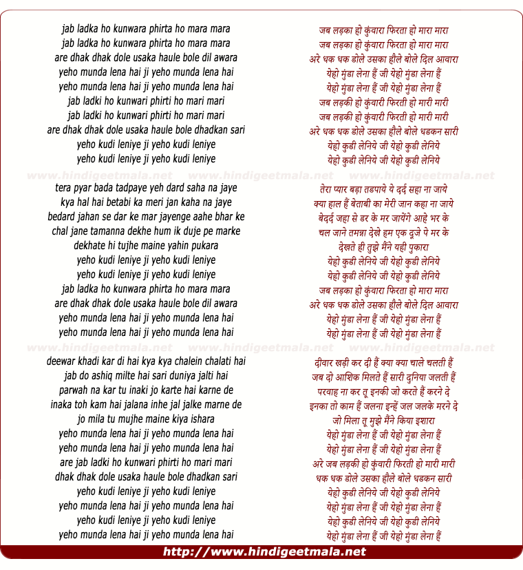 lyrics of song Jab Ladka Ho Kunwaara