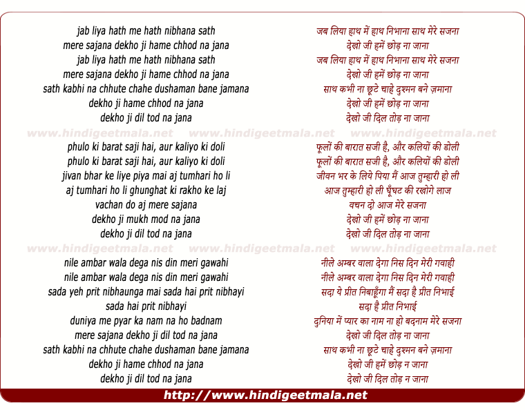 lyrics of song Jab Liya Haath Me Haath Nibhaana Saath