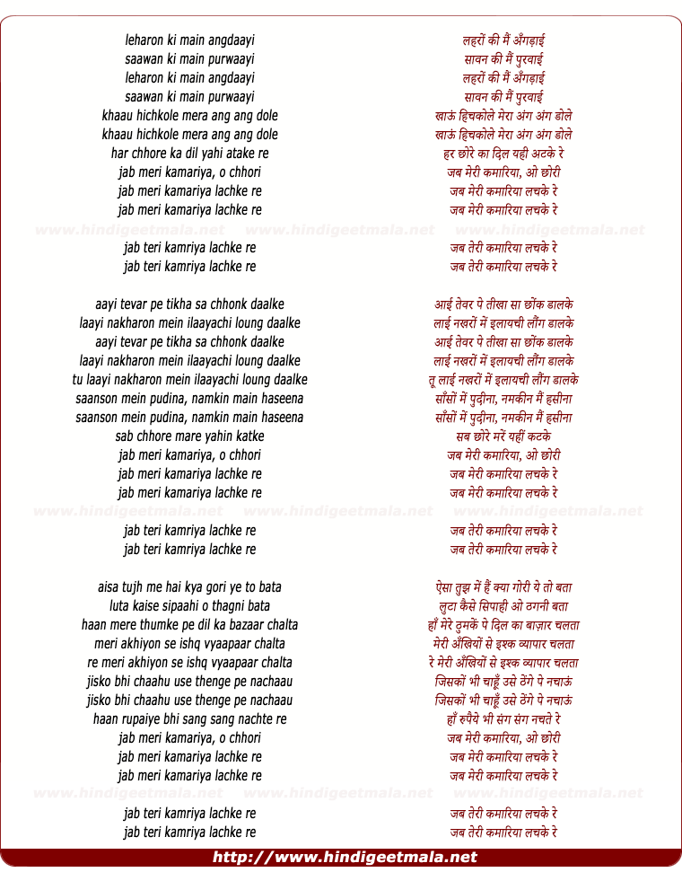 lyrics of song Jab Meri Kamariya Lachake Re