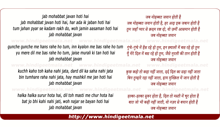 lyrics of song Jab Mohabbat Javan Hotee Hai