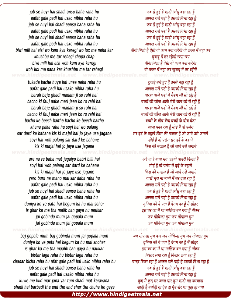 lyrics of song Jab Se Huyee Hai Shaadee, Aansu Baha Raha Hu