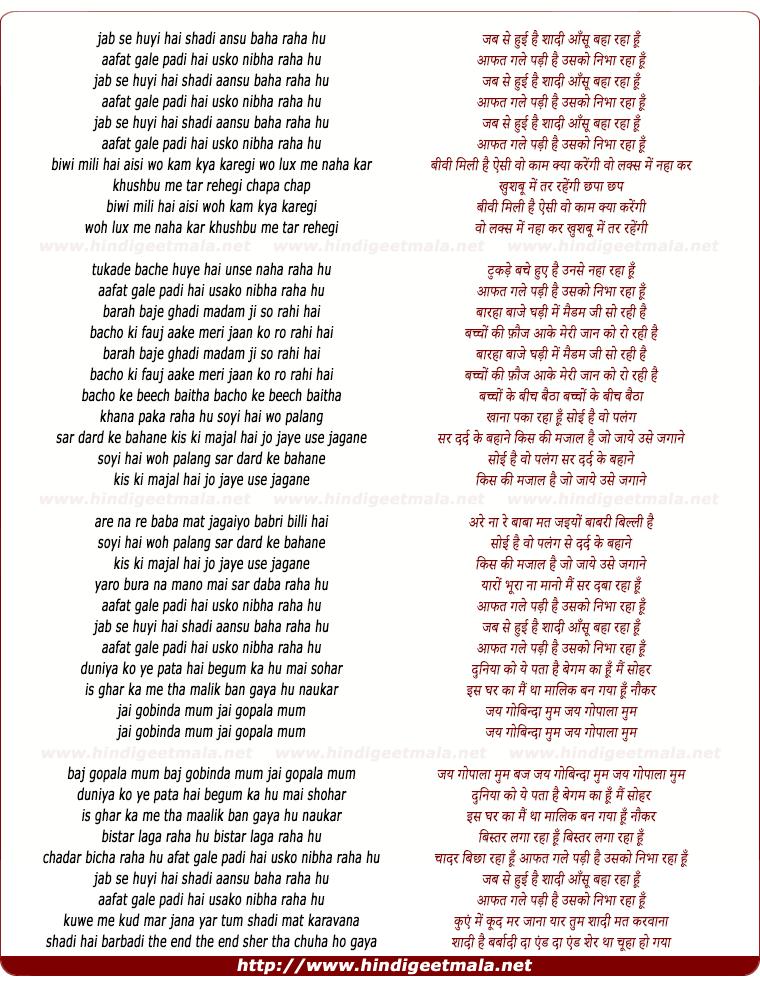 lyrics of song Jab Se Huyee Hai Shaadee, Aansu Baha Raha Hu