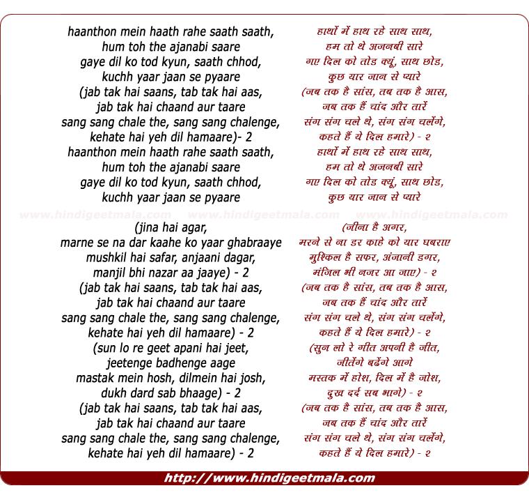 lyrics of song Jab Tak Hai Sans Tab Tak Hai Aas
