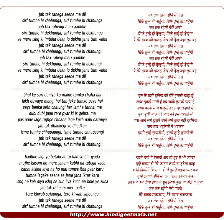 lyrics of song Jab Tak Rahega Seene Mein Dil